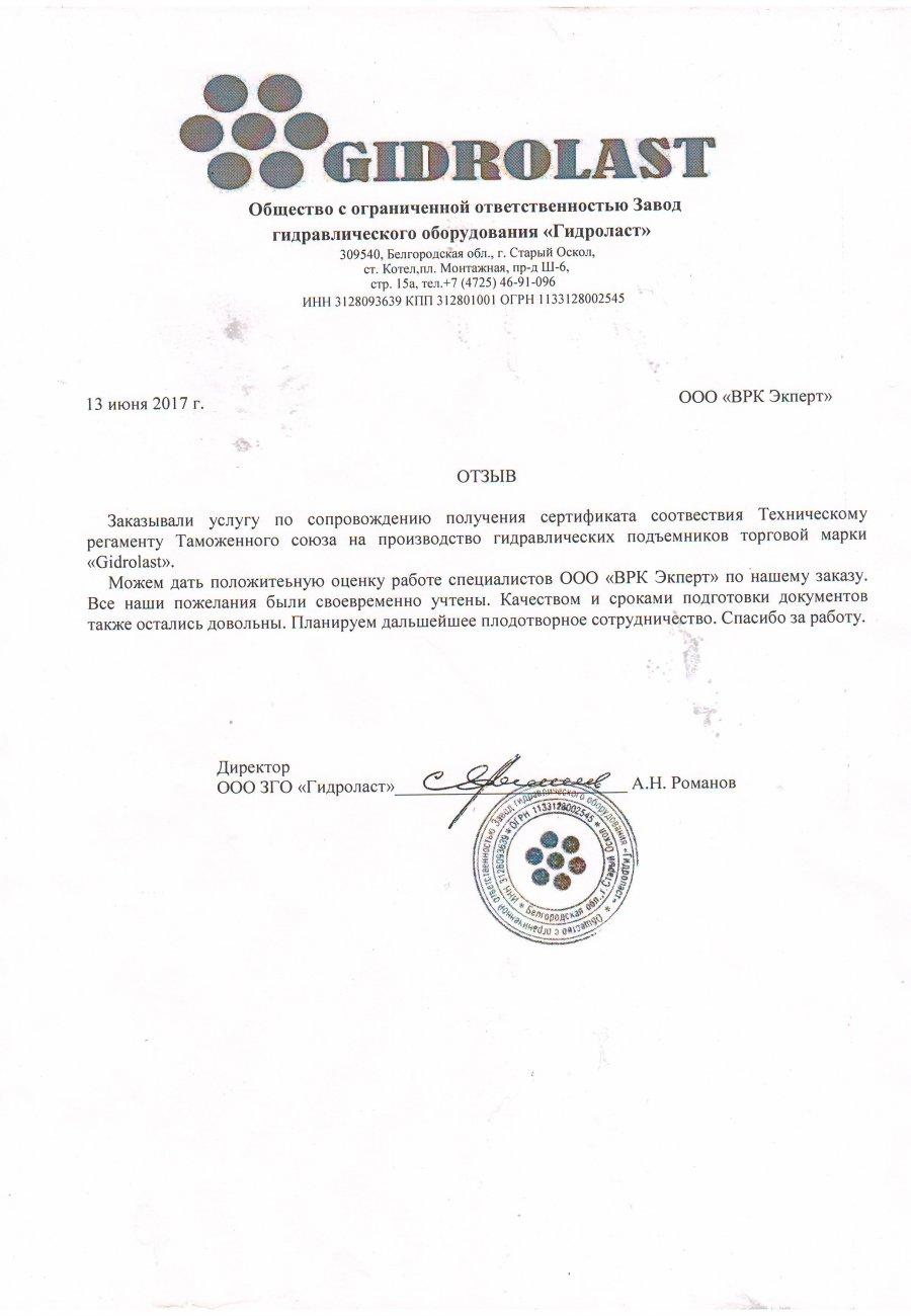"""Завод гидравлич. оборудования """"Гидроласт"""""""