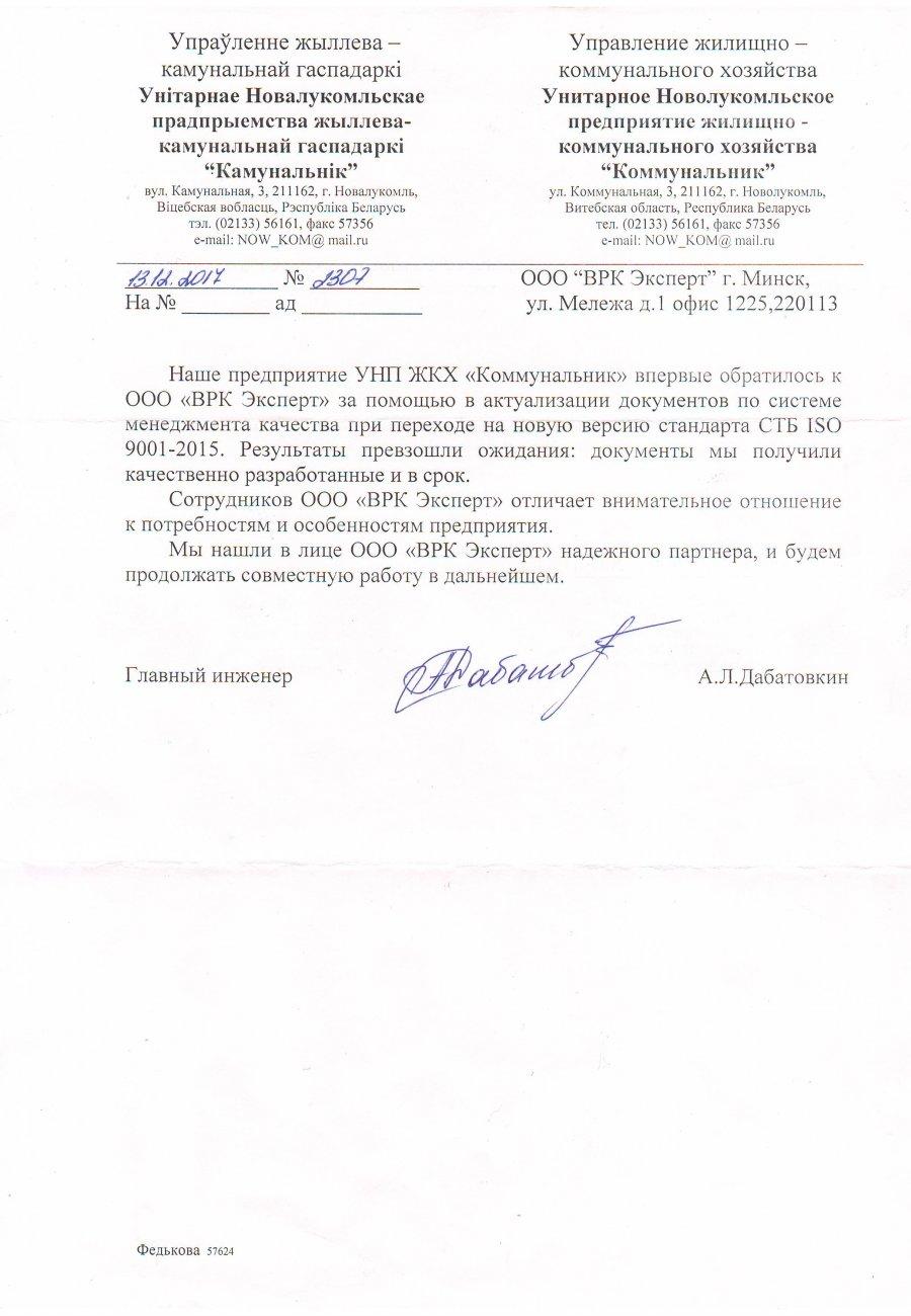 """Унитарное предприятие ЖКХ """"Коммунальник"""""""