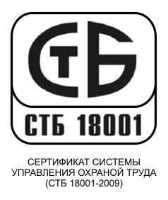 Сертификация суот, сертификация системы управления охраной труда