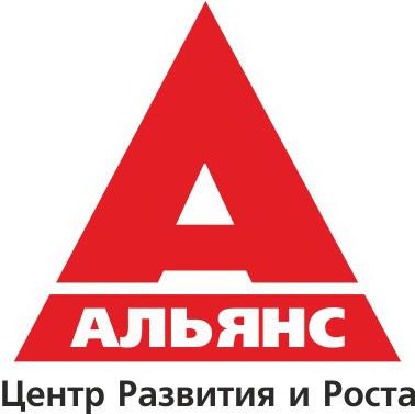 Альянс - Центр развития и роста