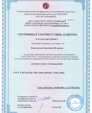 Сертификат ИСО 27001