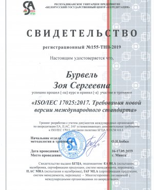 Сертификат ISO 17025-2017