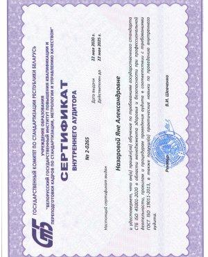 Nazarova 45001
