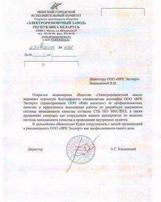 """ОАО """"Электроремонтный завод"""""""