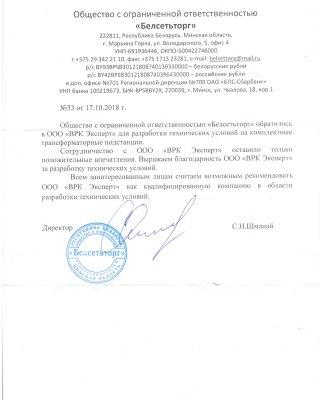 """ООО """"Белсетьторг"""""""