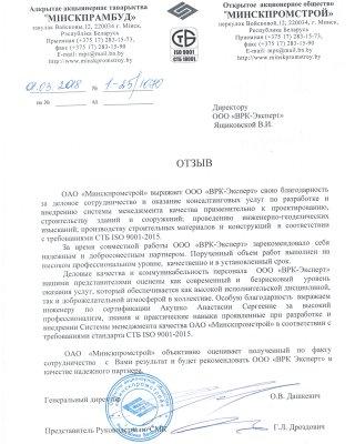 """ОАО """"Минскпромстрой"""""""