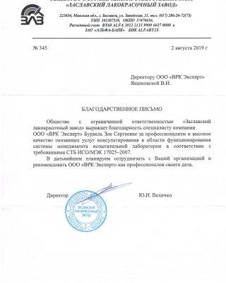"""ООО """"Заславский лакокрасочный завод"""""""