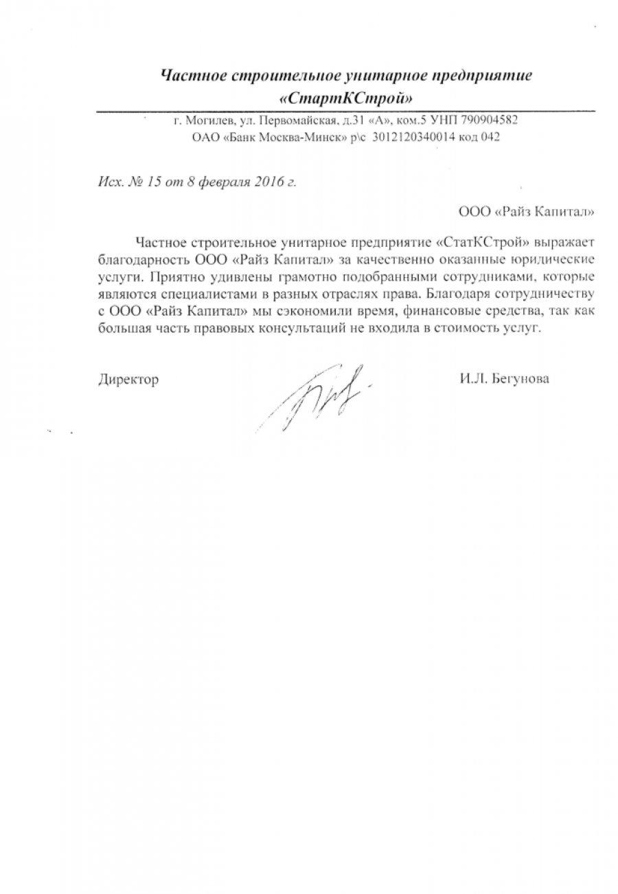 """ЧУП """"СтатКСтрой"""""""