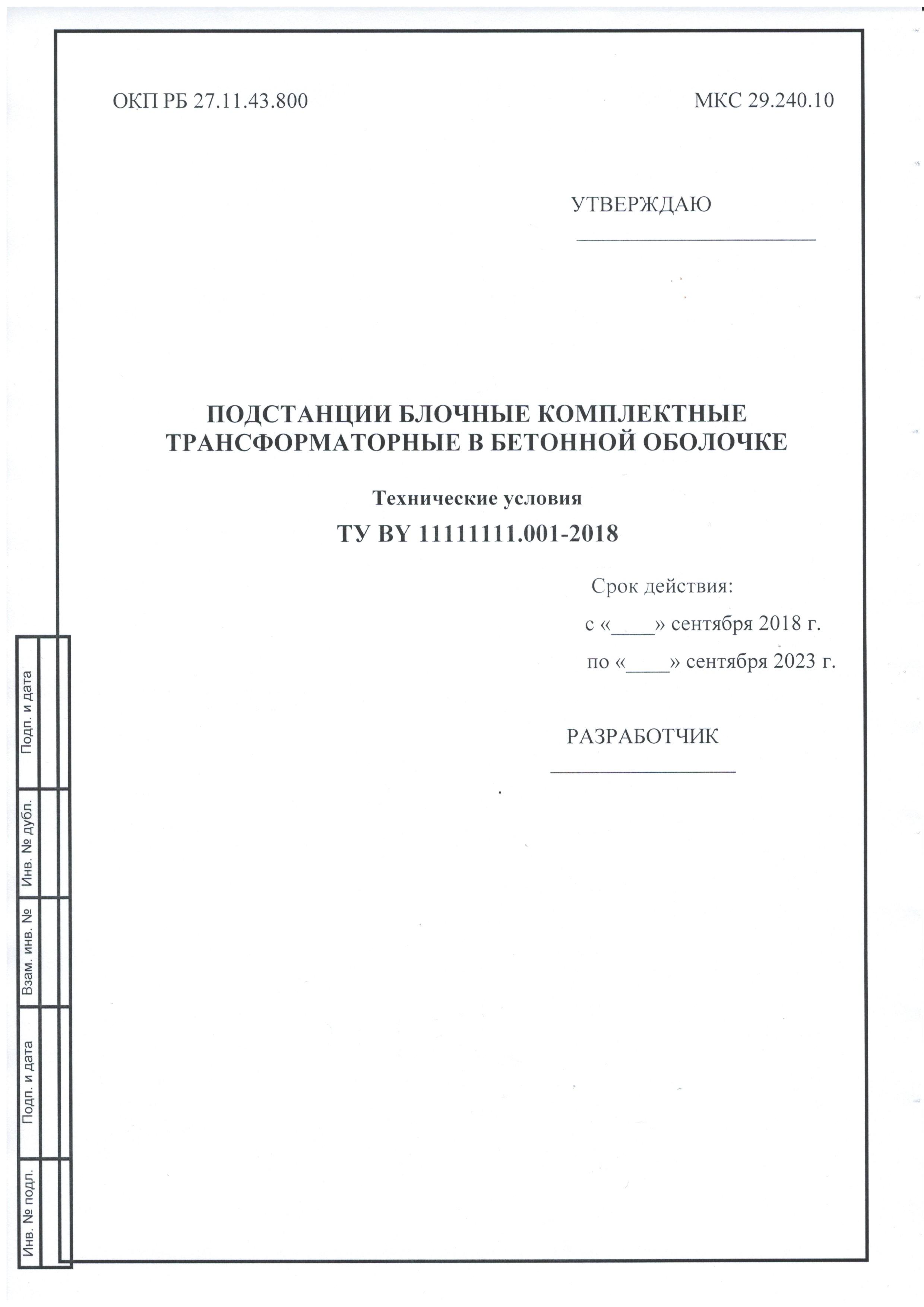 Разработка и регистрация ТУ